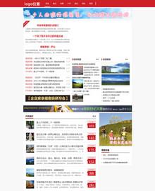 织梦组团旅游资讯网站源码-织梦旅游资源网站源码