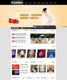高端婚纱摄影网站源码-织梦婚纱摄影网站模板