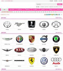 织梦汽车标志类网站模板-汽车标志网站源码