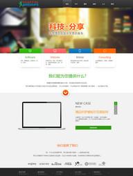 精品科技建站公司网站模板