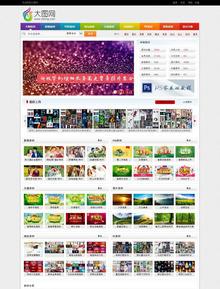 仿大图网素材分享网站织梦模板