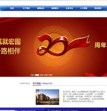 dedecms蓝色企业管理有限公司网站模板