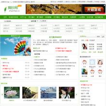 摘抄网模版-绿色文章资讯网站模板
