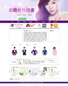 dedecms紫色养生会所网站模板