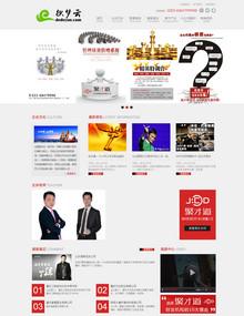 企业管理咨询公司dedecms免费模板