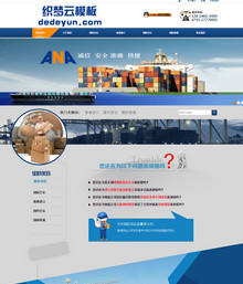航空货运物流有限公司dedecms网站模板