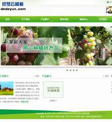 绿色生态农业网站织梦模板