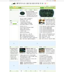 茶叶资讯网站dedecms模板