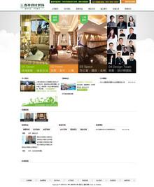 织梦软装家装公司网站模版