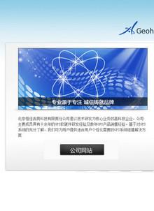 蓝色简洁高科技企业网站模版