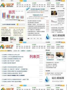 织梦淡蓝清新门户信息网站模板