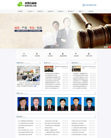 织梦企业模板律师事务所网站源码