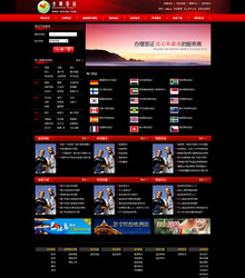 织梦签证网站源码