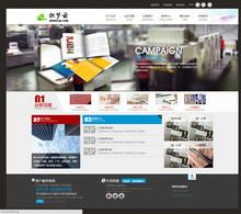 通用印刷公司网站dedecms源码