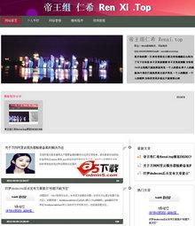 免费织梦博客网站模板
