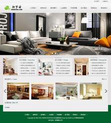装饰企业公司网站模板