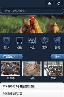 养殖行业通用织梦手机模板