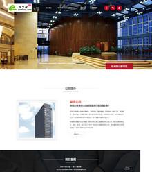 <b>织梦大气HTML5装饰设计建筑装饰公司网站模板</b>