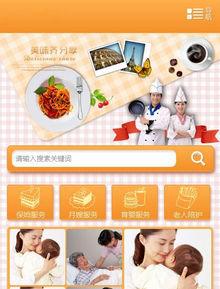 织梦服务行业手机网站模板