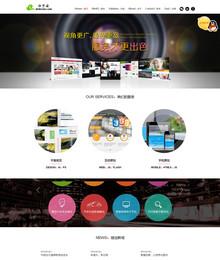 高端大气html5设计公司网站源码