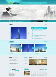 浅蓝色通用企业站模板-保洁家政类网站模板