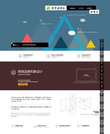 高端大氣html5網絡公司網站源碼