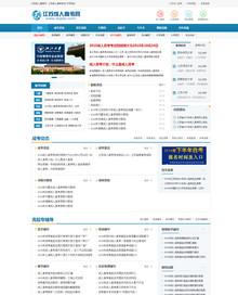 dedecms成人高考资讯网站源码