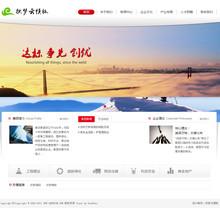 大气通用企业网站模板-织梦大气通用企业网站模板