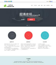 织梦HTML5高端网络公司网站模版