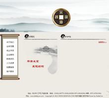 古典企业咨询公司网站模版