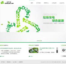 精品绿色环保公司网站源码