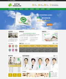 dedecms综合医院医疗网站织梦模版