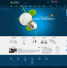 大气LED照明设备企业织梦模版(中英文版)