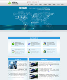 dedecms金融投资公司网站源码