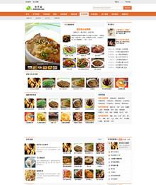 织梦菜谱网站源码含整站数据