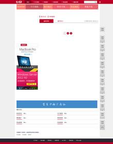 织梦仿IT之家红色版带手机网站免费下载