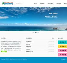高端安防公司商业网站源码免费分享