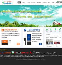 微信照片打印机公司网站模版