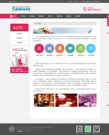 简洁酒店旅馆住宿类企业织梦模板