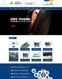 通用营销工业机械展示型企业织梦模板