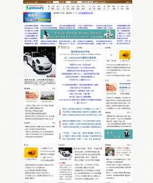 某新闻网站织梦源码免费下载