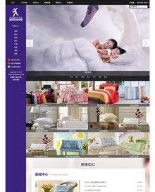某床上用品精品网站模板