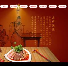 餐饮饮食食品类企业织梦模板