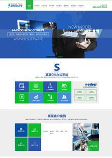 织梦网络科技软件开发类企业通用模板