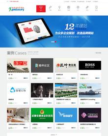高端互联网服务机构织梦模板(带手机网站)