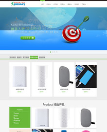 电子产品展示科技产品公司企业网站