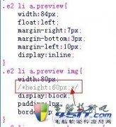 dedecms文章列表缩略图大小限定