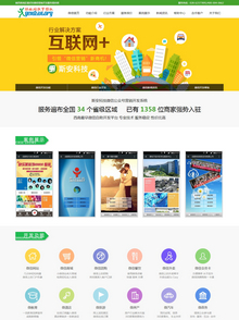 高端微信开发公司网站模板