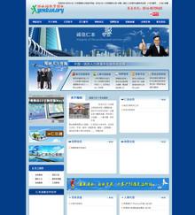 蓝色人力资源服务类网站模板免费下载