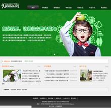 dede学校培训机构网站模板